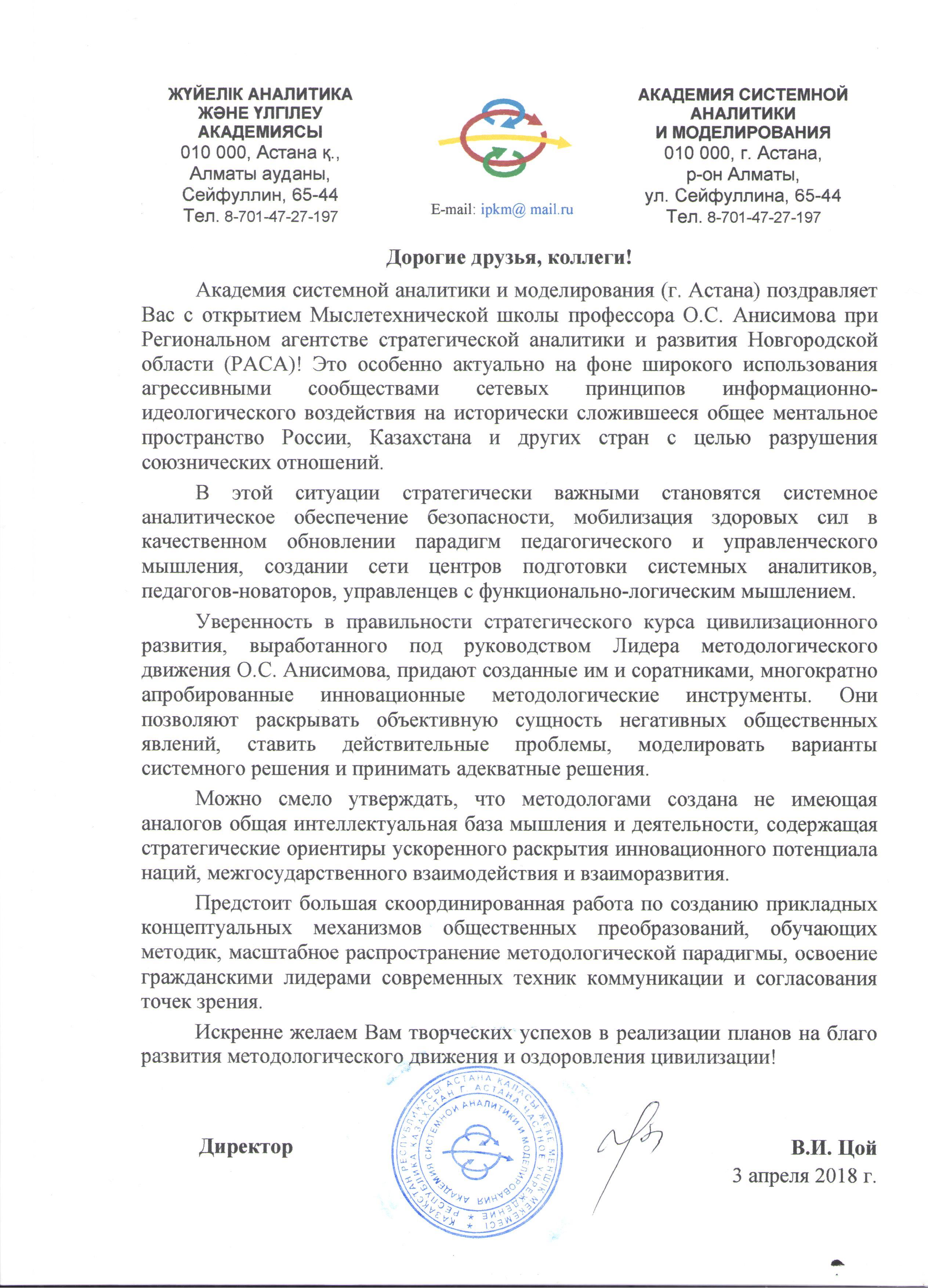 Поздравл МТШ В Новгород 001