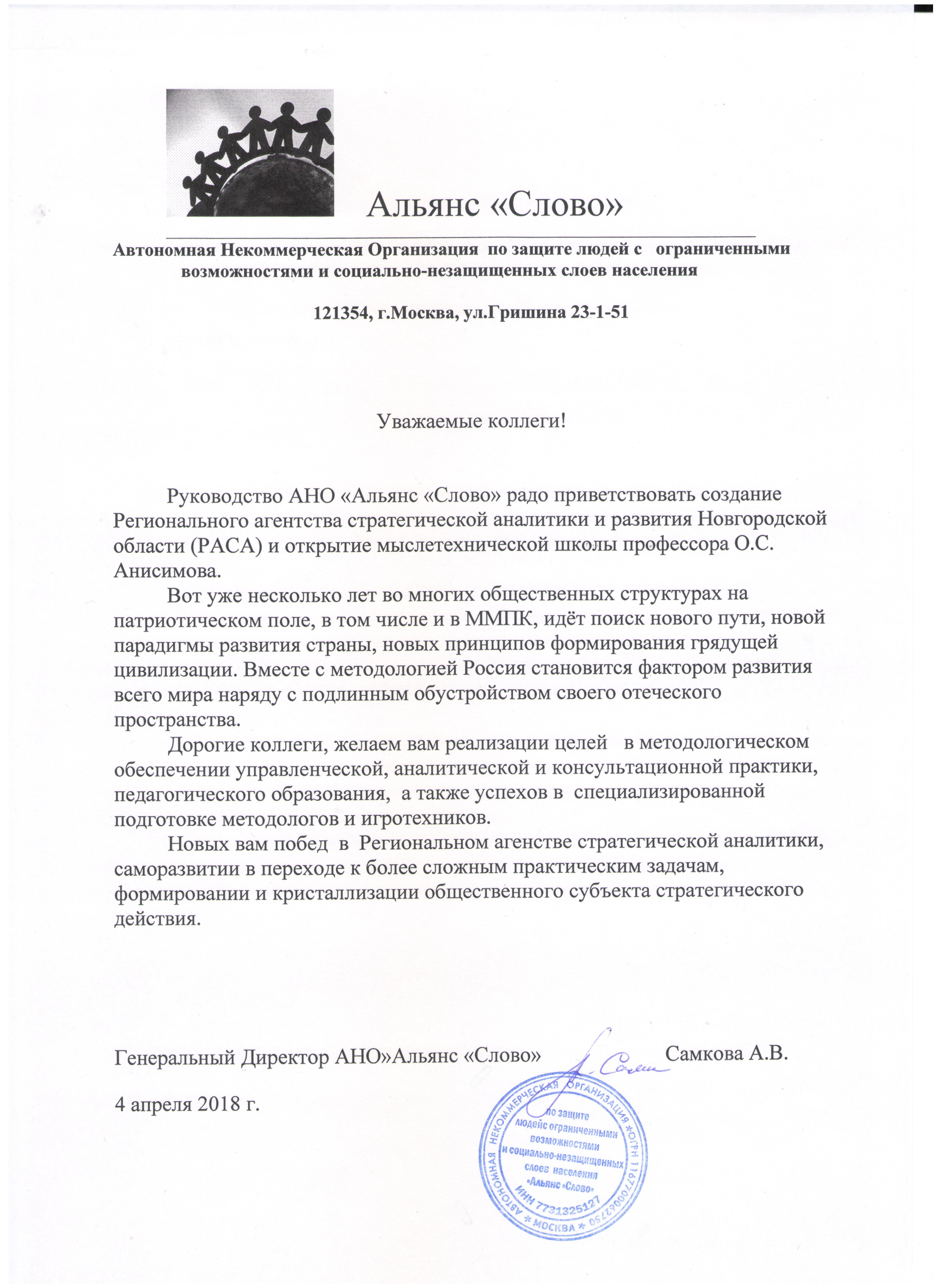 Самкова_Приветств.письмо